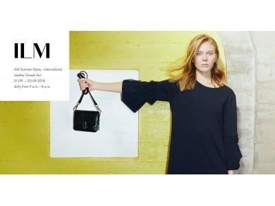 I.L.M. Summer styles 2018: международная выставка кожаных изделий в Оффенбахе – совсем скоро!